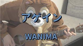「WANIMA」さんの「アゲイン」を弾き語り用にギター演奏したコード付き...