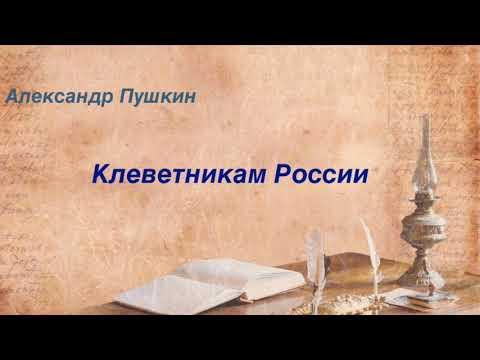 Клеветникам России. Александр Пушкин (Аудиокнига)