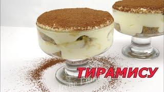 Тирамису с маскарпоне. Как приготовить тирамису(Тирамису рецепт. Как приготовить тирамису с маскарпоне. Вкусный десерт тирамису , лёгкий рецепт в домашних..., 2016-01-05T05:38:40.000Z)