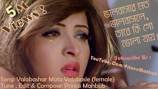 Video Valobashar Moto Valobasle Tare Ki Go Vola Jay 2017 Full 1080p HD download MP3, 3GP, MP4, WEBM, AVI, FLV April 2018