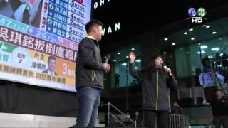 2016總統大選 - 蔡英文最新現場直播