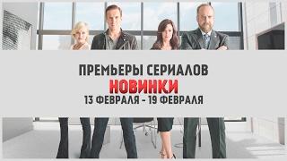 Новые сериалы: 13 февраля - 19 февраля | СС-ГБ, МИЛЛИАРДЫ, ХОРОШАЯ ЖЕНА | LostFilm.TV