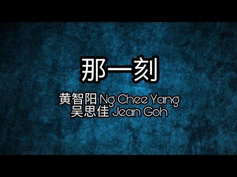 那一刻 - 黄智阳&吴思佳 歌词 Lyrics (知星人 My Friends From Afar 插曲 Sub-Theme Song)