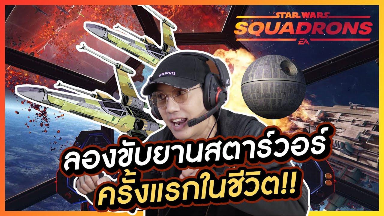 Star Wars Squadrons : ลองขับยานสตาร์วอร์ครั้งแรกในชีวิต!! l VRZO