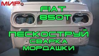 Сварка (ремонт) передней части кузова ★ Fiat 850 Familiare ★ МИРовой влог