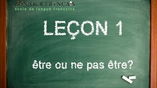 Урок французского для начинающих. Урок 1. Глагол Être.