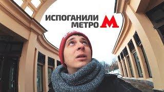 Испортили метро Кропоткинская