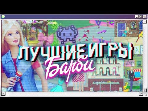 💕Семь ЛУЧШИХ игр Барби на ПК | ЛЮБИМЫЕ ИГРЫ ИЗ ДЕТСТВА, игры Barbie двухтысячных