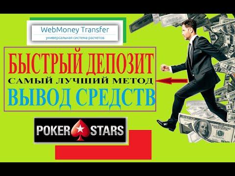 Самый Лучший метод/ Депозит/ Вывод средств с Покер Старс/ Положить+Вывести ДЕНЬГИ/ WebMoney Кошелек