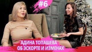 АДИНА ТОПАШЕВА об эскорте и изменах, дружбе с Dinara RKH и Eldana Foureyes, ARTVIEW #6