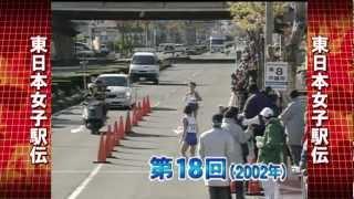 東日本女子駅伝 第18回大会