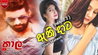 Athi Data (Wasthuwe 2)  - Shen Mahesh Rathnayake New Song 2019.mp3