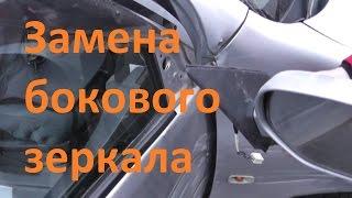 Заміна бічного дзеркала на Toyota Funcargo