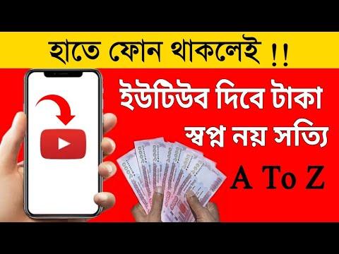 সঠিক নিয়মে ফোন দিয়ে YouTube চ্যানেল তৈরি করুন   খুব সহজে   Shohag khandokar !!