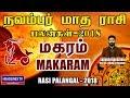 November Month Rasi Palan 2018 Makaram | நவம்பர் மாத ராசி பலன் மகரம் ராசி | Makaram Rasi November