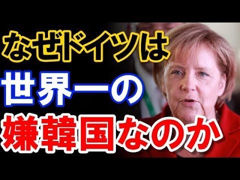 """韓国否定派が65%!! なぜドイツは世界一の""""嫌韓国家""""なのか"""
