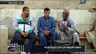 كلام تانى| اهالى جزيرة الوراق :مصر كلها مخالفة اشمعنا احنا ؟!