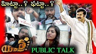 Yatra Movie Public Talk | Yatra movie Review | Mammootty | Mahi V Raghav | #ysrbiopic | Ispark Media