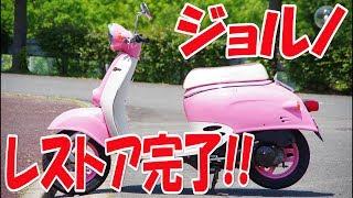 ホンダジョルノ(AF24)07 完成【まーさんレストア】