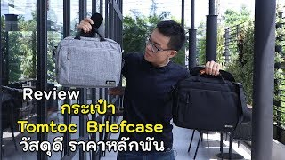 ของดีรีวิว - กระเป๋า Tomtoc Briefcase กระเป๋า MacBook/Notebook ราคาหลักพัน ฟีเจอร์ครบ คุณภาพเยี่ยม