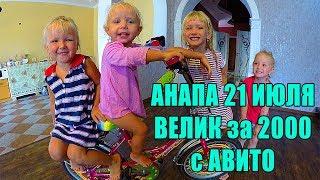 АНАПА 21.07.2017 Велосипед за 8000 купили на АВИТО за 2000  Реакция детей