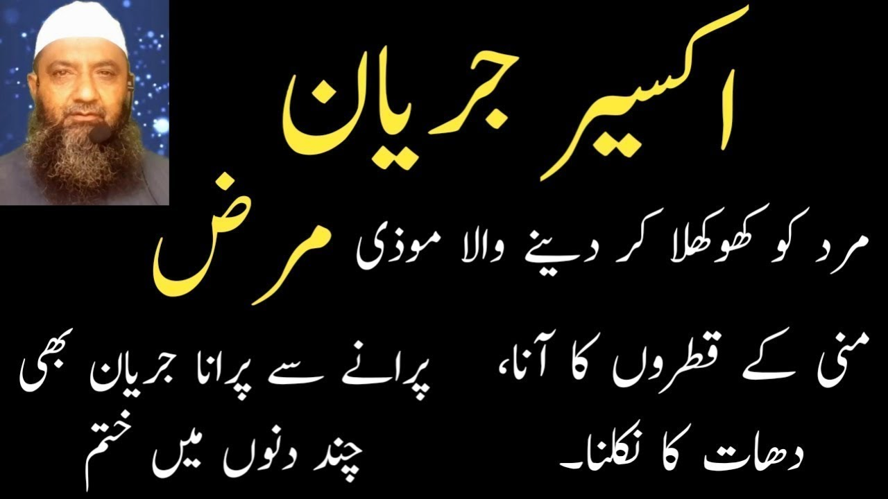 Jiryan Ka Ilaj In Urdu l Jiryan Ki Alamat l Jiryan Ka Gharelu Upchar