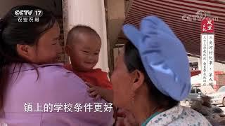 《攻坚日记》 20201117 三角河村纪事(9)|CCTV农业 - YouTube