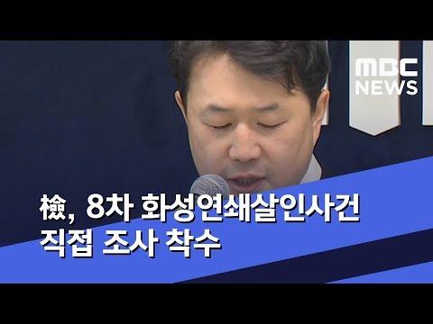 檢, 8차 화성연쇄살인사건 직접 조사 착수 (2019.12.11/5MBC뉴스)