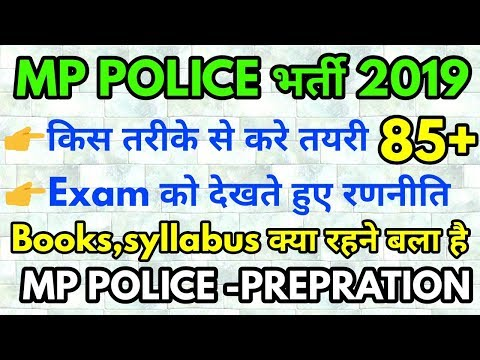 Mp police constable 2018 |syllabus and preparation 85+ target study with Ripudaman classes