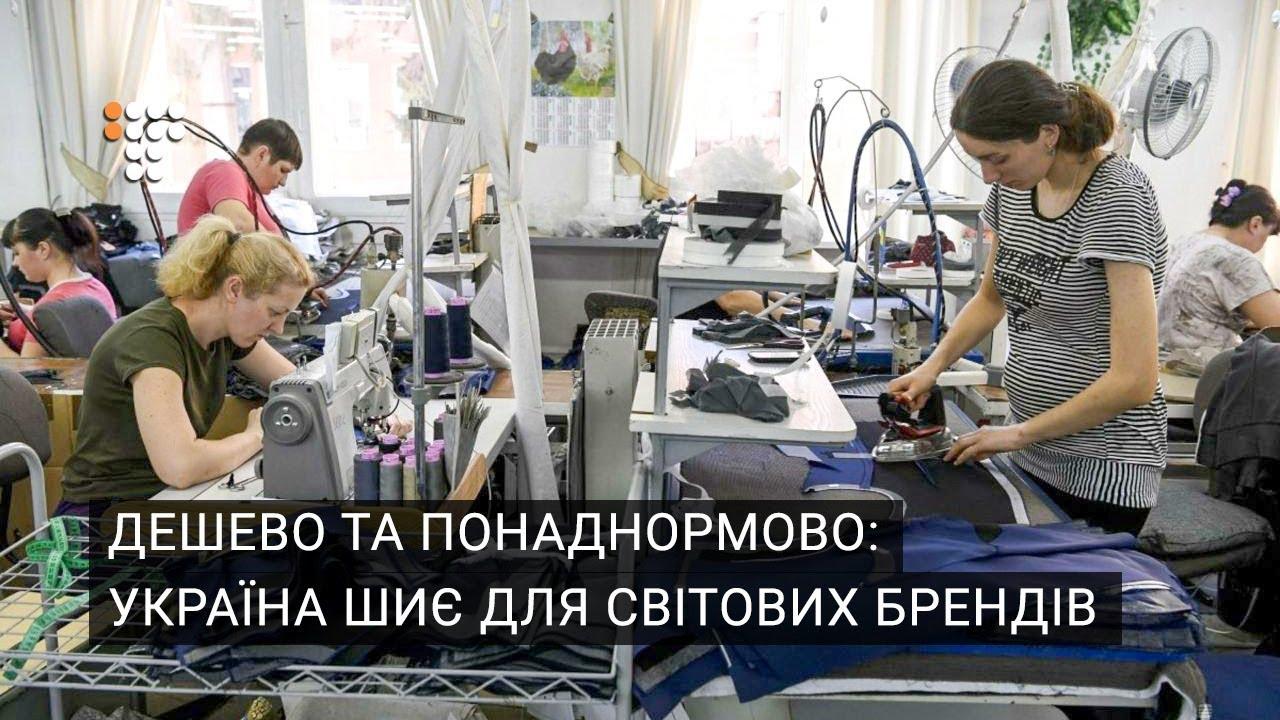 Дешево та наднормово  Україна шиє одяг для світових брендів - YouTube e269d4965f4d6