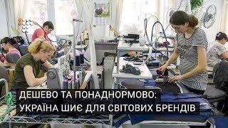 Дешево та наднормово: Україна шиє одяг для світових брендів