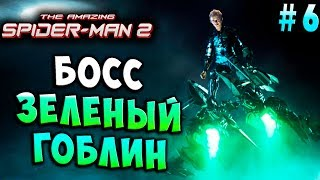 ЗЕЛЕНЫЙ ГОБЛИН! Новый Человек-Паук 2 андройд (The amazing Spider man 2 android, ios) прохождение #6