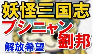 List Video 妖怪ウォッチ三国志ブシニャンの封印妖怪 Download Mp3