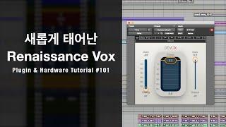 새롭게 태어난 Waves RVox / Renaissance Vox /