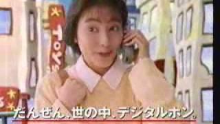 東海デジタルホンコマーシャル