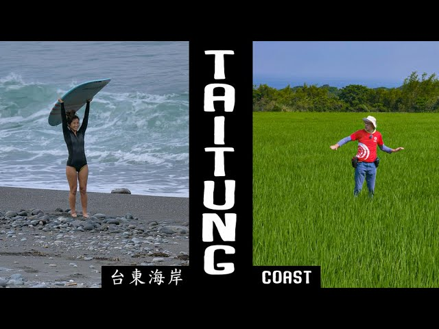 Fine Places along the TAITUNG COAST (台東海岸好地方)