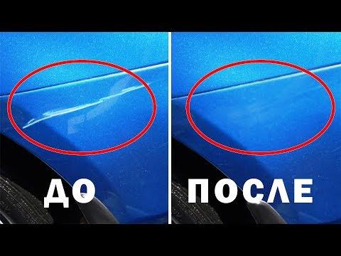 Как убрать мелкие царапины на машине своими руками видео