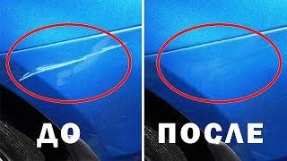 видео Как убрать царапины на машине своими руками без покраски