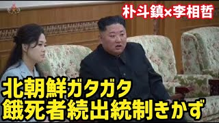 【朴斗鎮×李相哲】北朝鮮が苦境、餓死者続出統制きかず(2021.5.9)#李相哲#朴斗鎮#北朝鮮
