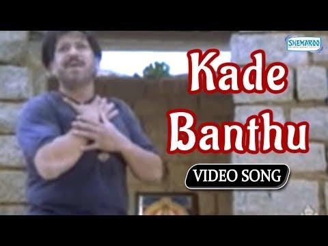 Kade Banthu - Manikantana Mahime - Vishnuvardhan - Jayapradha - Kannada Hit Song