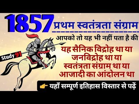 #1857 की क्रांति #1857 kranti #1857 #modern history #history lecture #study91 #Nitin sir