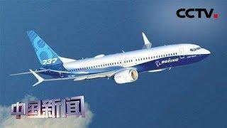 [中国新闻] 中国民用航空局:暂停受理波音737-8飞机适航证申请 | CCTV中文国际