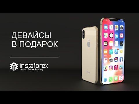 Как выиграть новый IPhone с ИнстаФорекс?