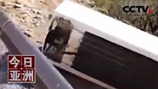 [今日亚洲] 速览 严惩!男子山崖乱扔冰箱 警方:捡回来 | CCTV中文国际