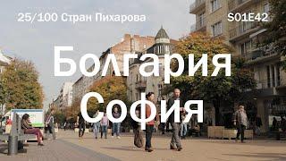 София, Болгария — почти европейский город   100C S01E42