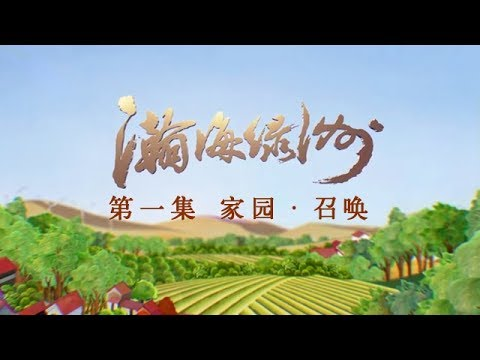 《特别呈现》 20170911 瀚海绿洲 第一集 家园·召唤 | CCTV纪录