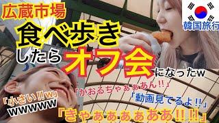 【韓国旅行】久しぶりに広蔵市場で食べ歩きしたらプチオフ会になりました【モッパン】