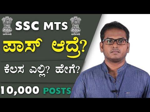 SSC MTS ಪಾಸ್ ಆದ್ರೆ ಕೆಲಸ ಹೇಗಿರುತ್ತೆ? । Job News Karnataka | Udyoga Varte | SSC MTS 2019 10000 Posts