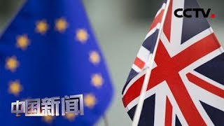 [中国新闻] 媒体焦点 英政局不稳令脱欧前景黯淡 俄媒:停止政治游戏 | CCTV中文国际