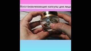 Масляные капсулы Новейдж моя находка для зимнего ухода за кожей лица и рук NovAge